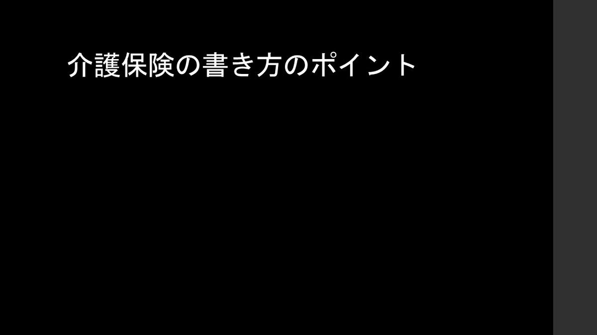f:id:jyoutoubyouinsougounaika:20190323104457j:plain