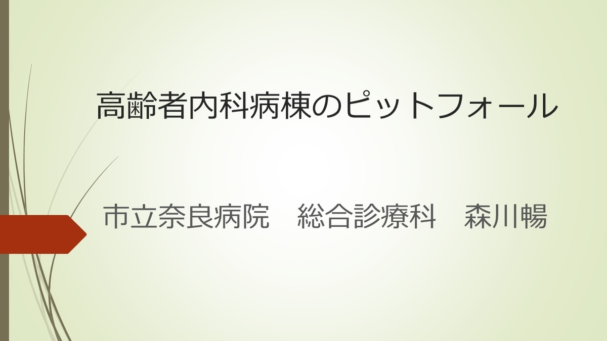 f:id:jyoutoubyouinsougounaika:20200217162939j:plain