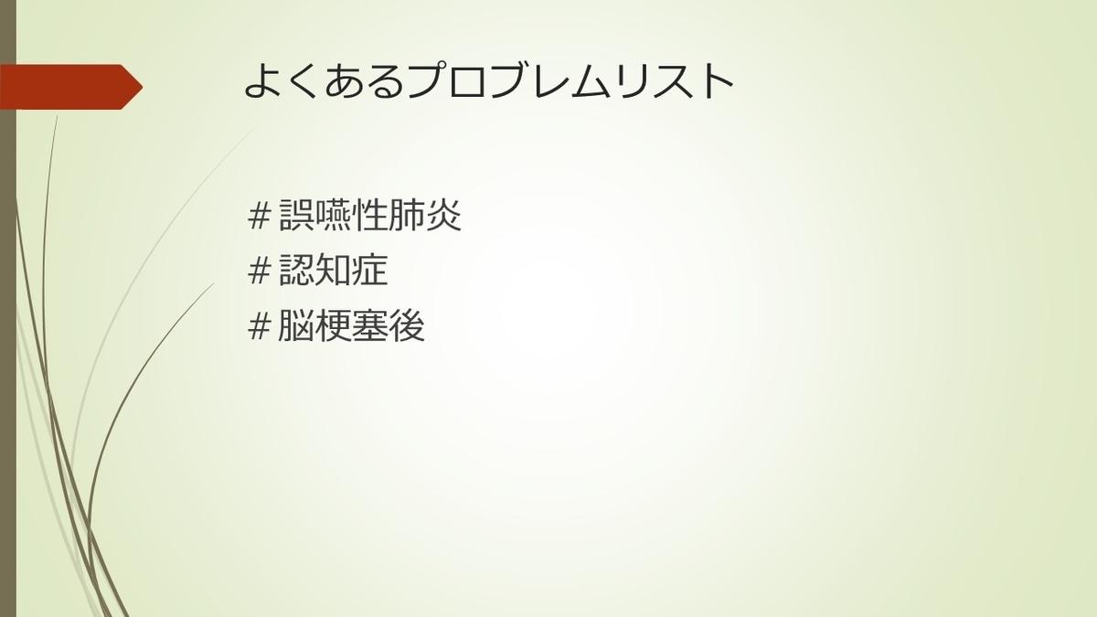f:id:jyoutoubyouinsougounaika:20200217162944j:plain