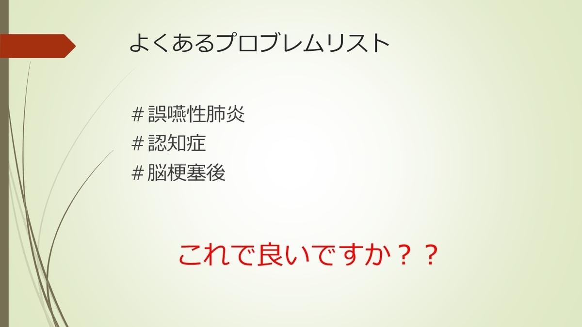 f:id:jyoutoubyouinsougounaika:20200217162947j:plain