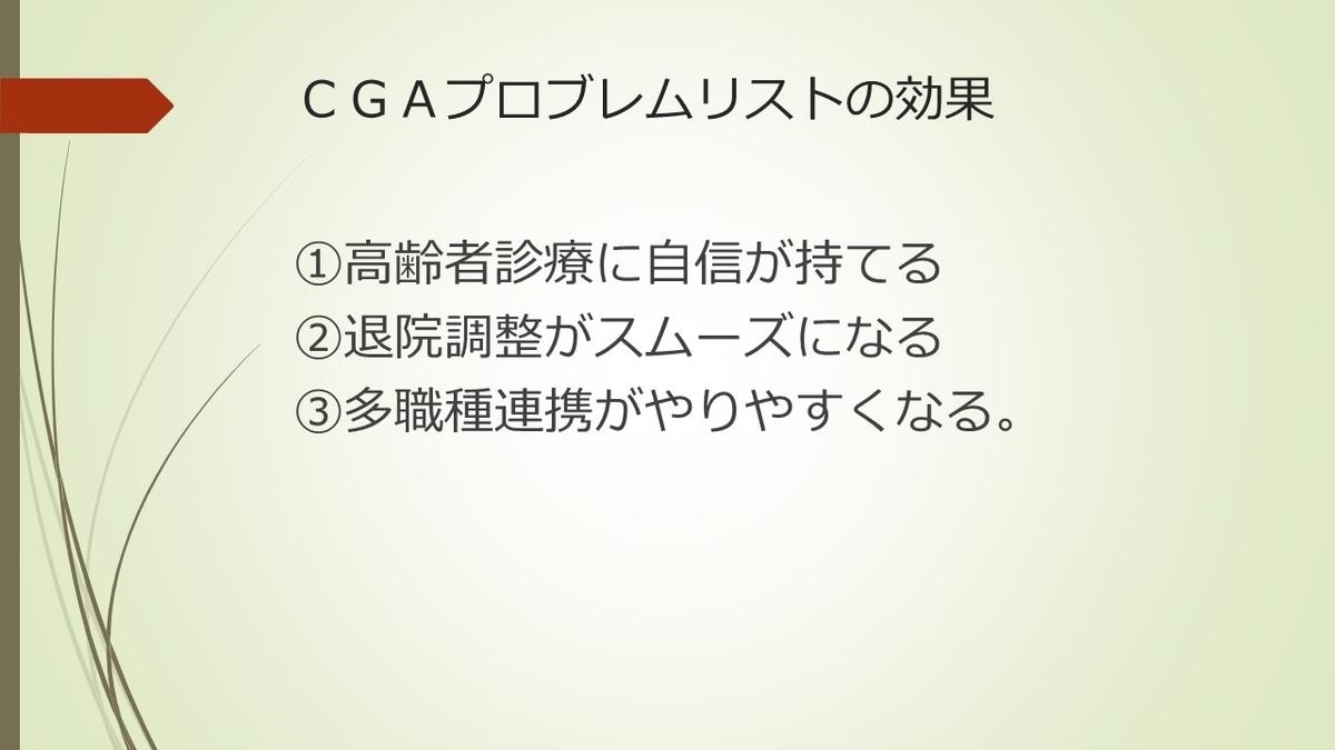f:id:jyoutoubyouinsougounaika:20200217163010j:plain
