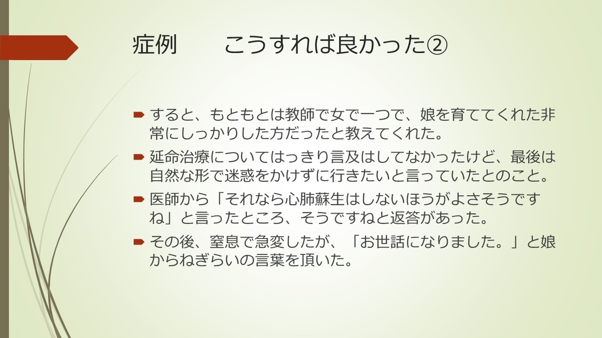 f:id:jyoutoubyouinsougounaika:20200217163037j:plain