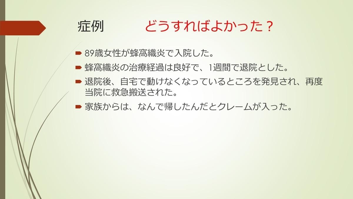 f:id:jyoutoubyouinsougounaika:20200217163219j:plain