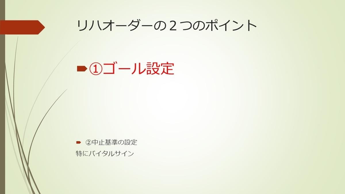 f:id:jyoutoubyouinsougounaika:20200217163250j:plain