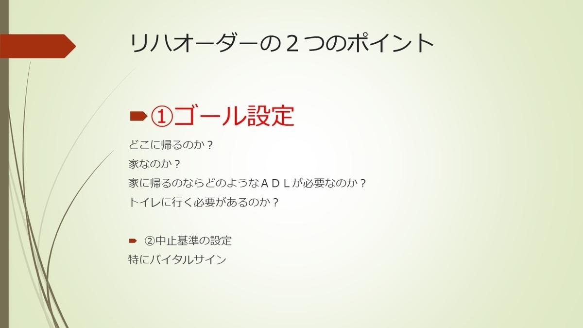 f:id:jyoutoubyouinsougounaika:20200217163253j:plain
