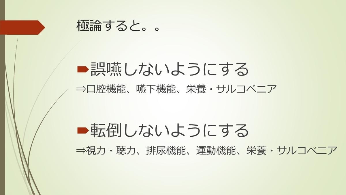 f:id:jyoutoubyouinsougounaika:20200217163312j:plain