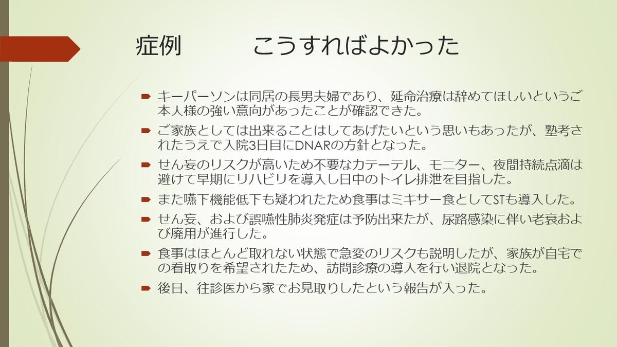 f:id:jyoutoubyouinsougounaika:20200217163332j:plain