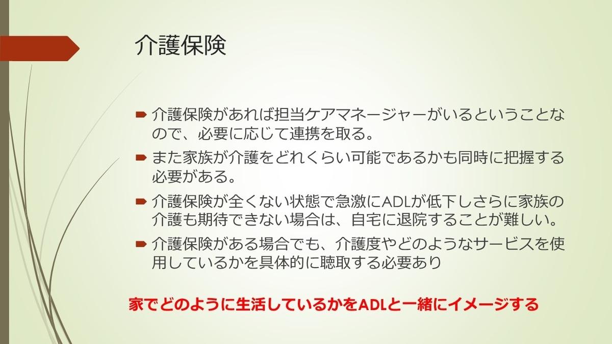 f:id:jyoutoubyouinsougounaika:20200217163348j:plain
