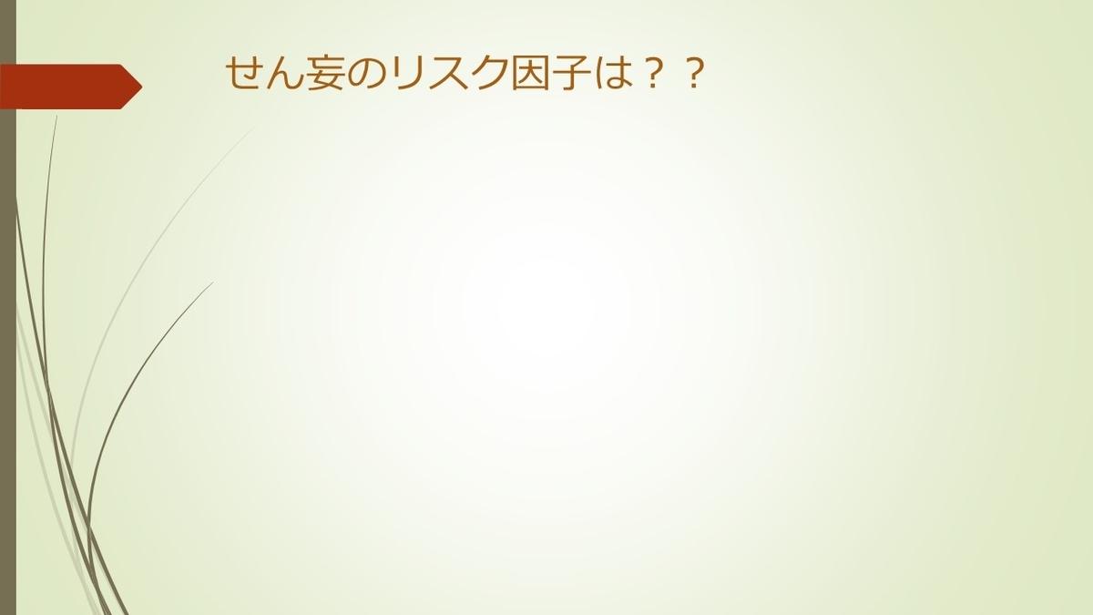 f:id:jyoutoubyouinsougounaika:20200217163401j:plain