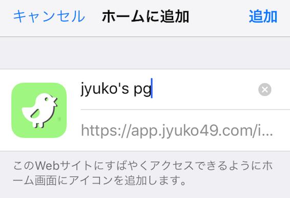 f:id:jyuko49:20180429135143p:plain