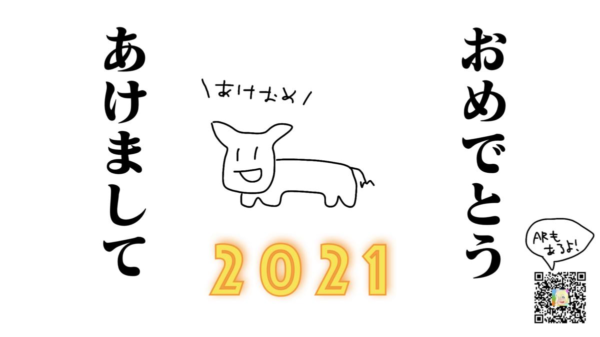 f:id:jyuko49:20210104194800p:plain