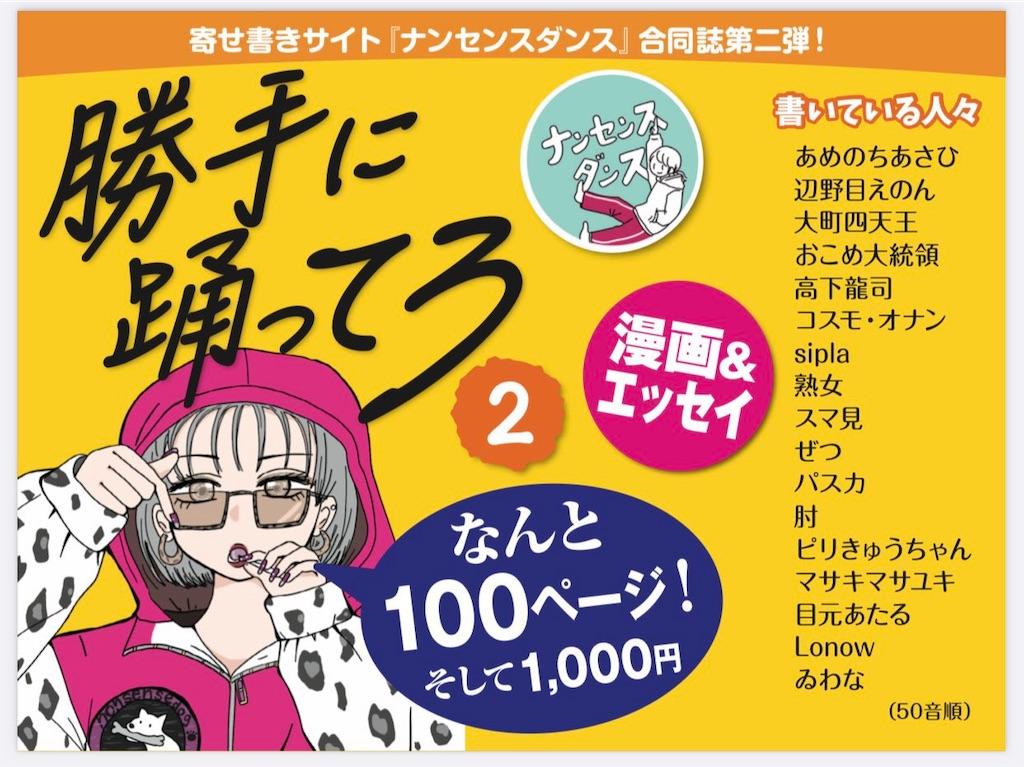 f:id:jyukujo:20210326185007j:plain