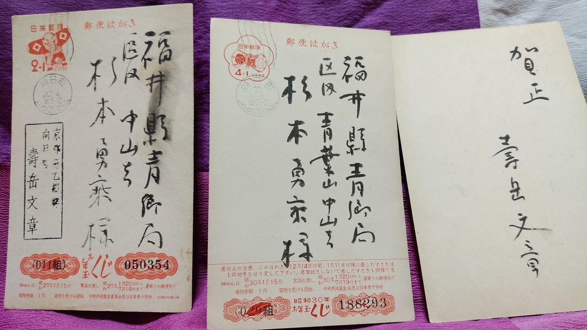 仏教者としての寿岳文章と父鈴木快音 - 神保町系オタオタ日記
