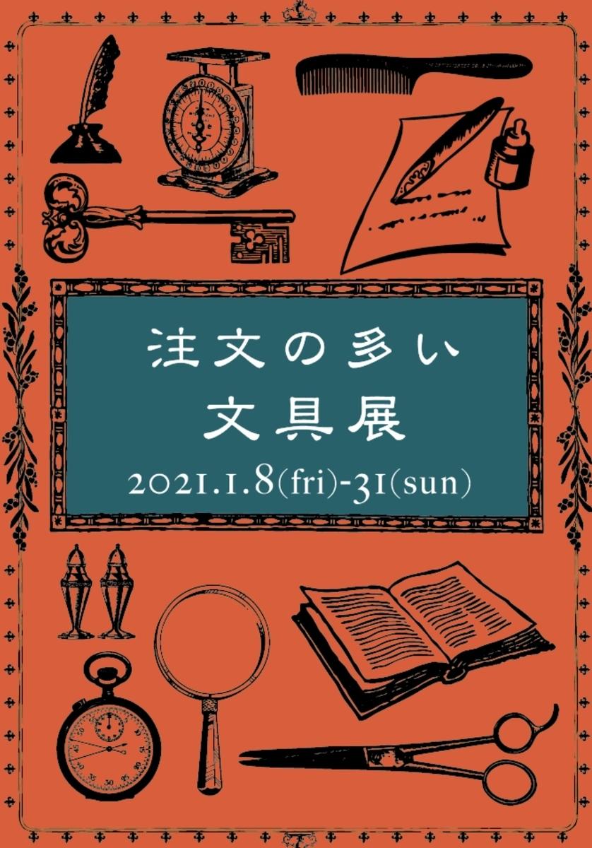 f:id:jyurakusha:20210107191746j:plain