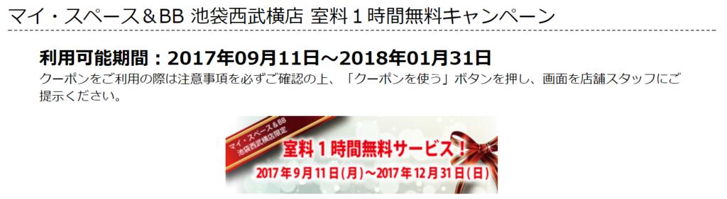 f:id:jyutakugyoseiku:20170912190847p:plain