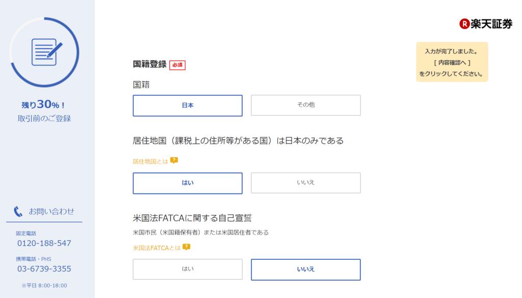 f:id:jyutakugyoseiku:20180112124327p:plain