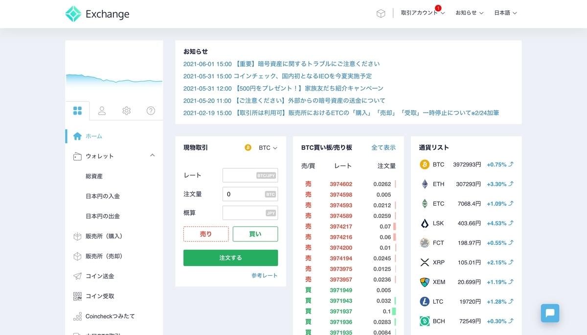 coincheck(コインチェック)操作画面3