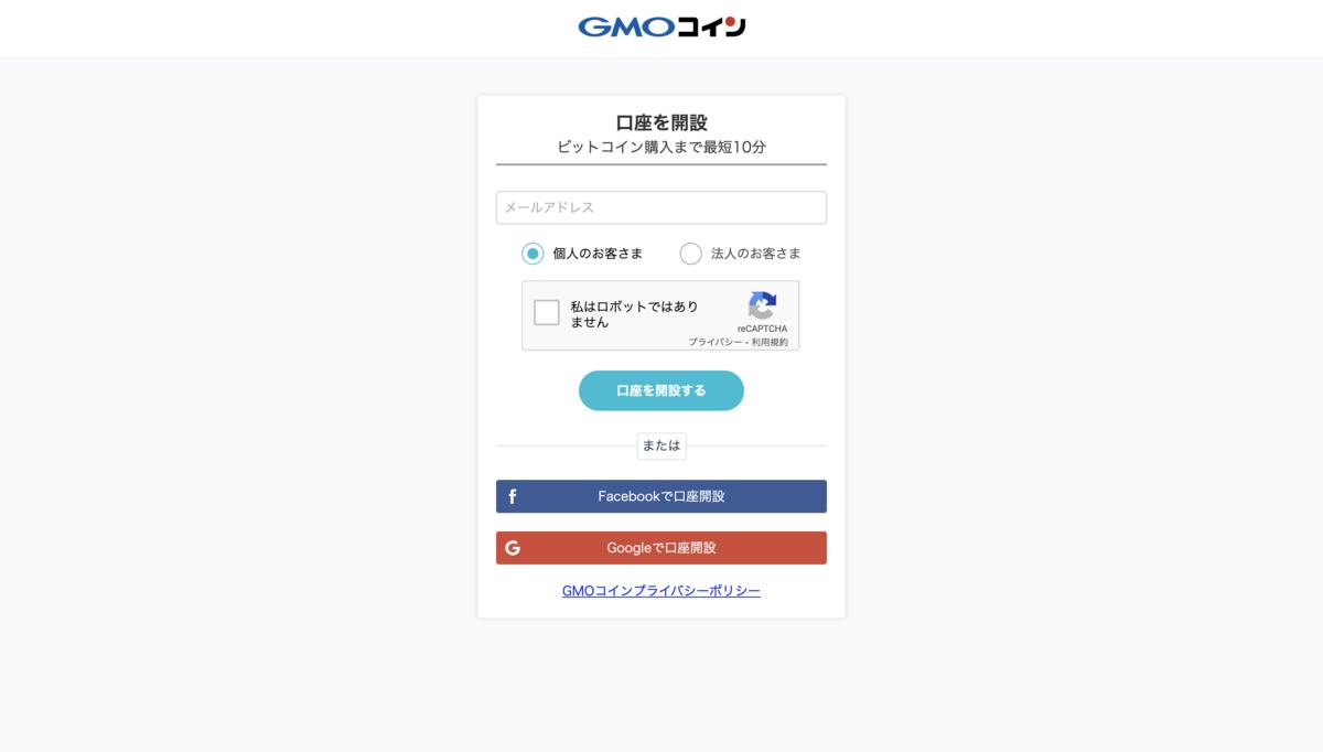 GMOコイン操作画面2
