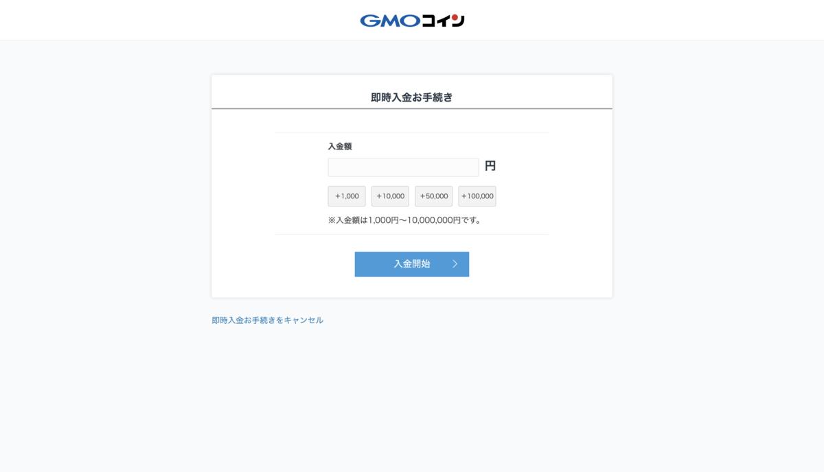 GMOコイン操作画面4