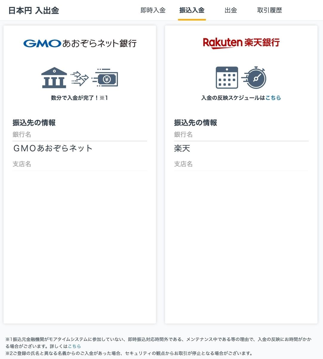 GMOコイン操作画面5