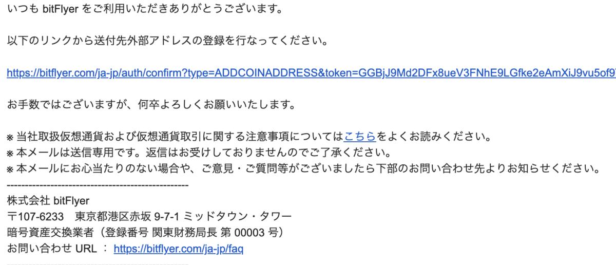 bitFlyerから届くメール