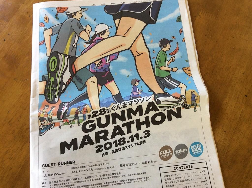 上毛新聞ぐんまマラソン特集