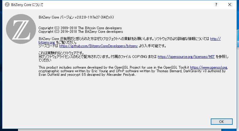 BitZeny Core - ウォレット バージョン2.0.2.0