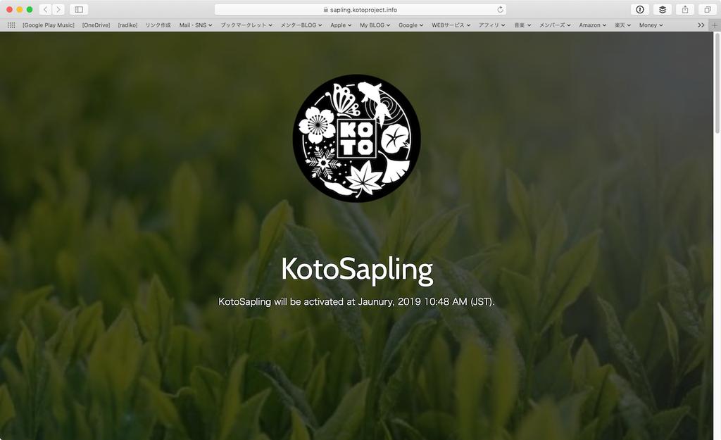 Koto ver.2.0 Sapling