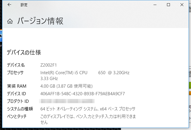 Z200 デバイスの仕様
