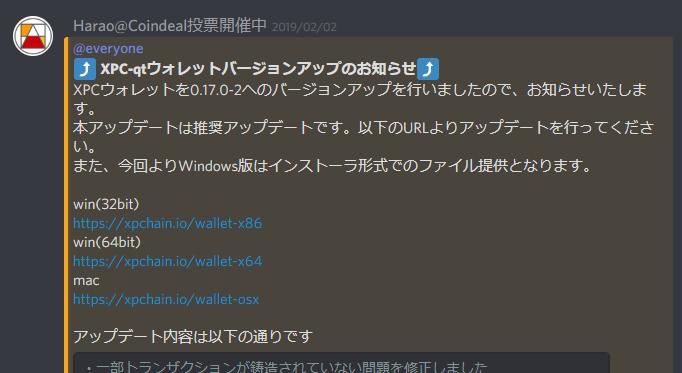 XPC Qtウォレットバージョンアップ