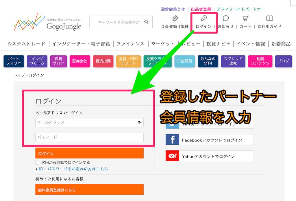 GogoJungle ログイン画面
