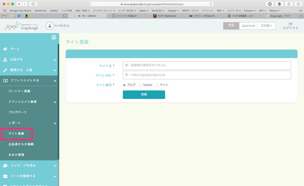 GogoJungle アフィリエイト サイト登録