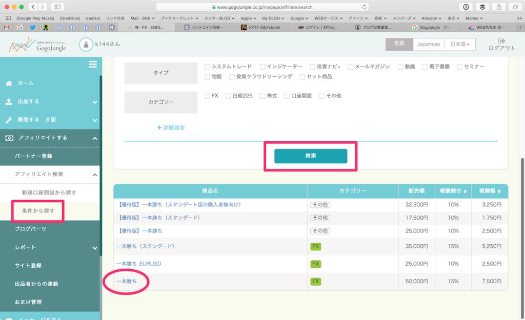 GogoJungle アフィリエイト検索 条件から探す