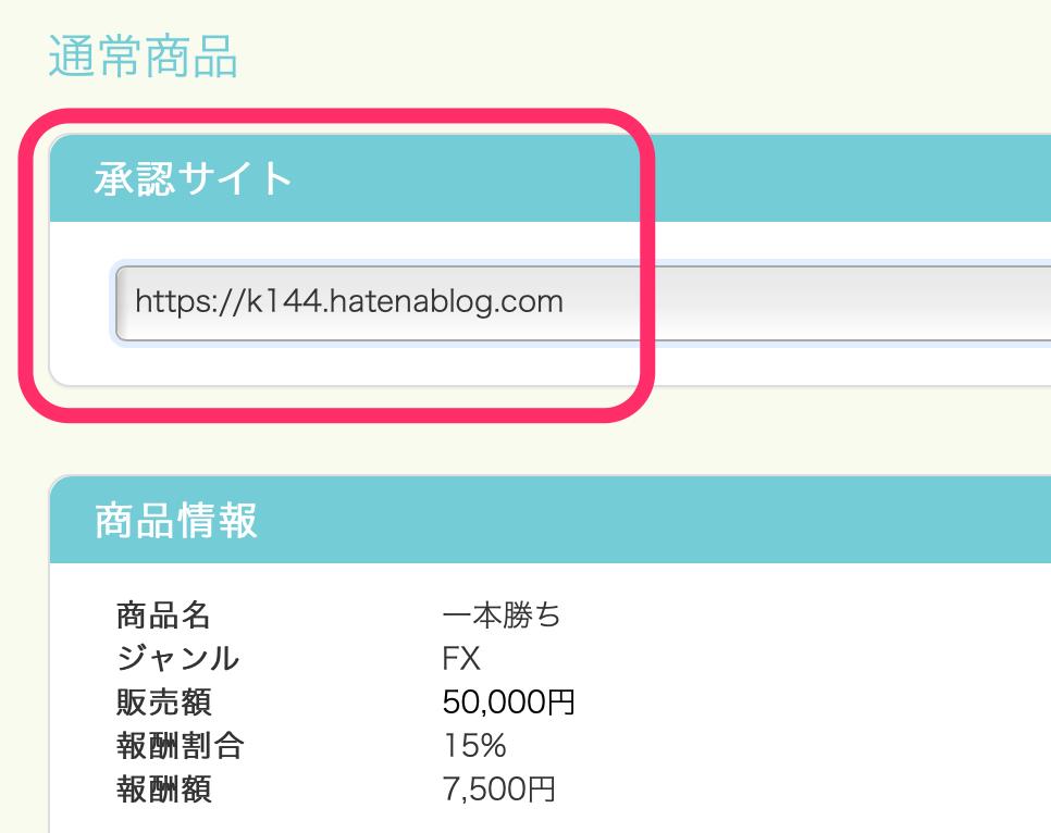 GogoJungle アフィリエイト検索 承認サイト選択