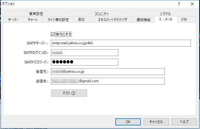 MT4 オプション Eメール設定