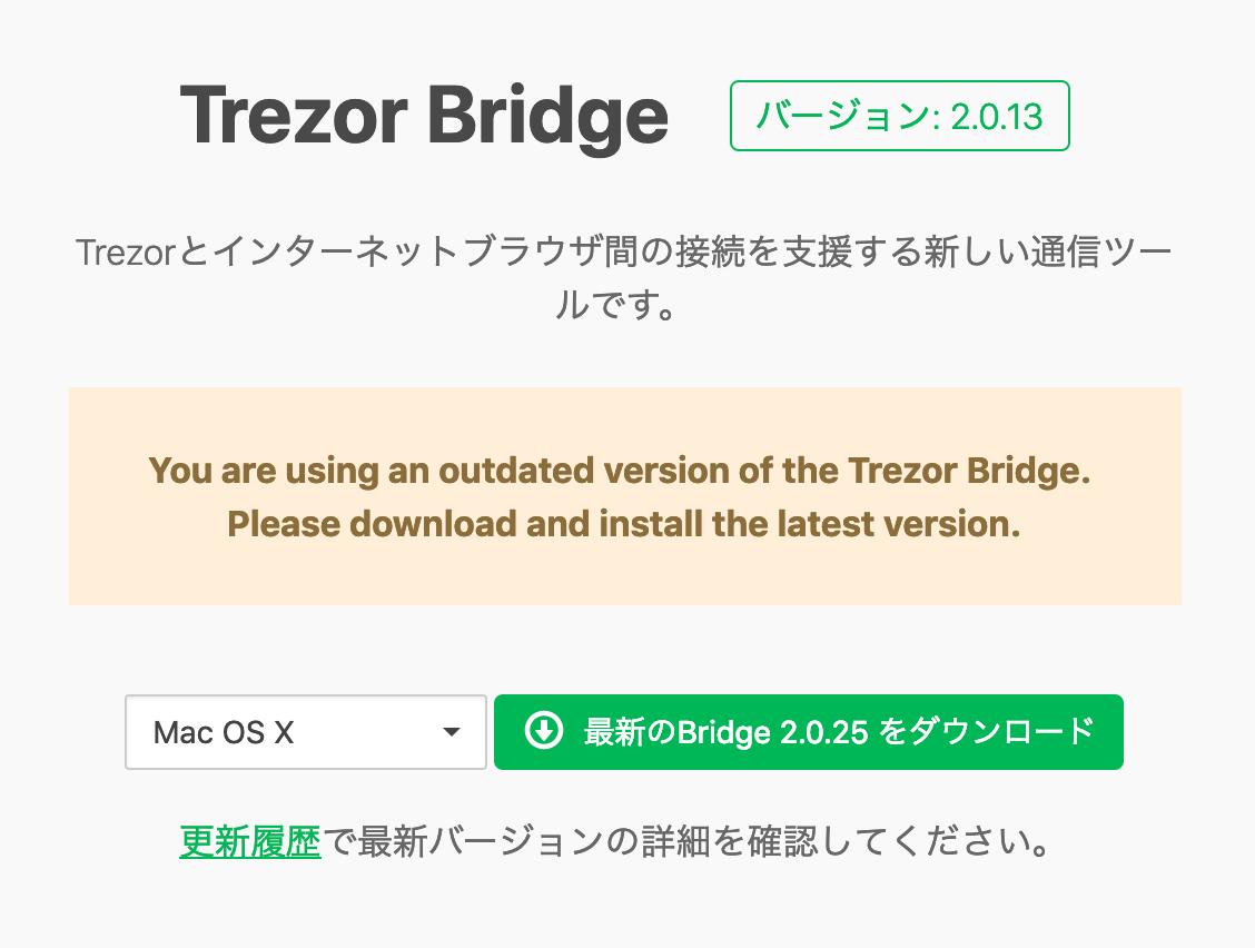 TREZOR Bridge バージョン2.0.13