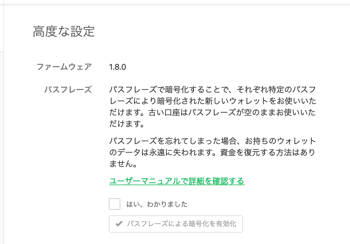 TREZORファームウェア1.8.0
