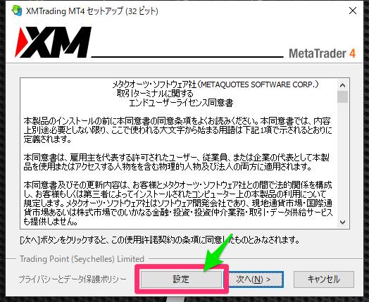 XMTrading MT4セットアップ