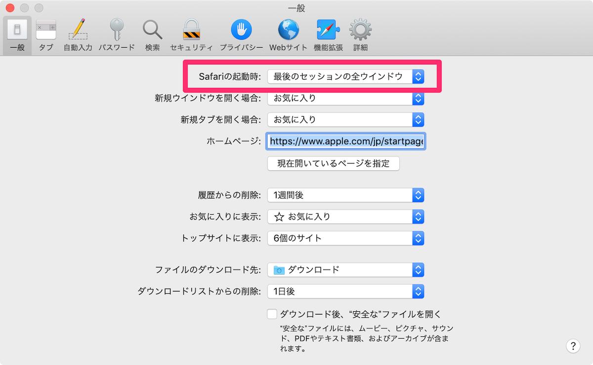 Safari 12.1 環境設定 > 一般