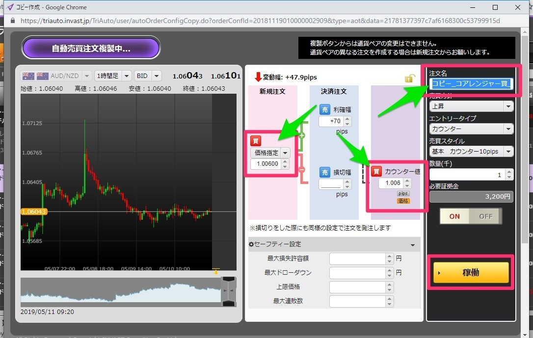 トライオートFX 自動売買注文のコピー作成画面