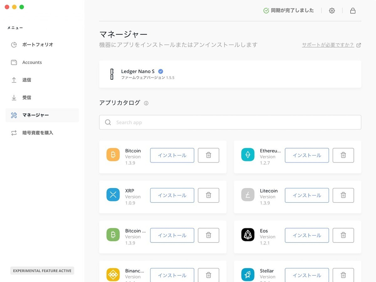 Ledger Live 1.5.5
