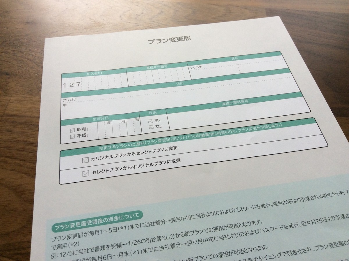 SBI証券 iDeCo プラン変更届