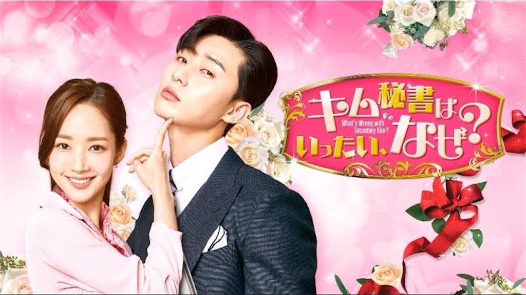 f:id:k-drama-sp:20201025203609j:image