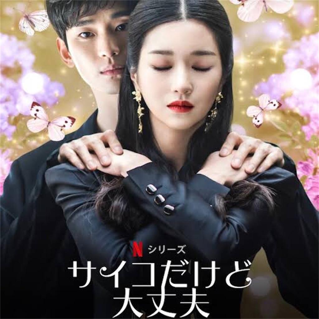 f:id:k-drama-sp:20201030224937j:image