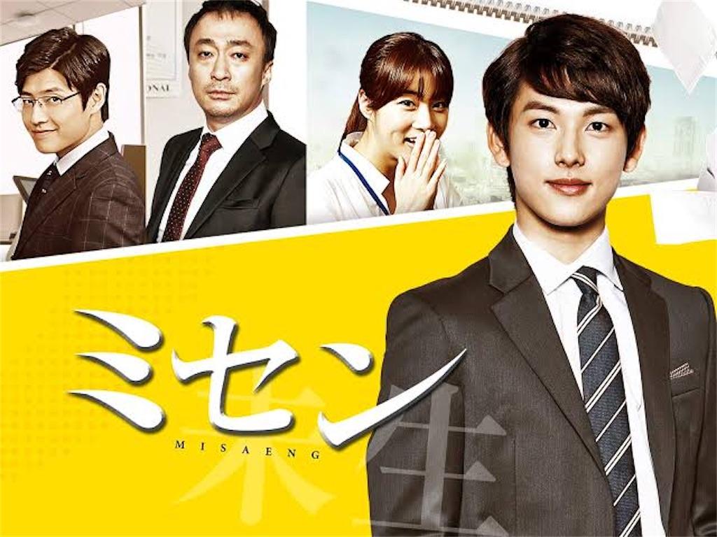 f:id:k-drama-sp:20201108172548j:image