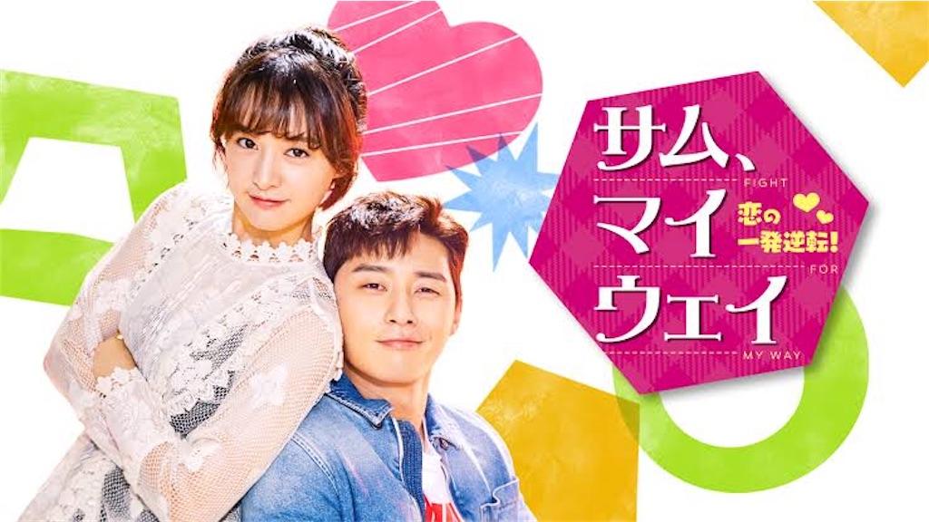 f:id:k-drama-sp:20201109174039j:image