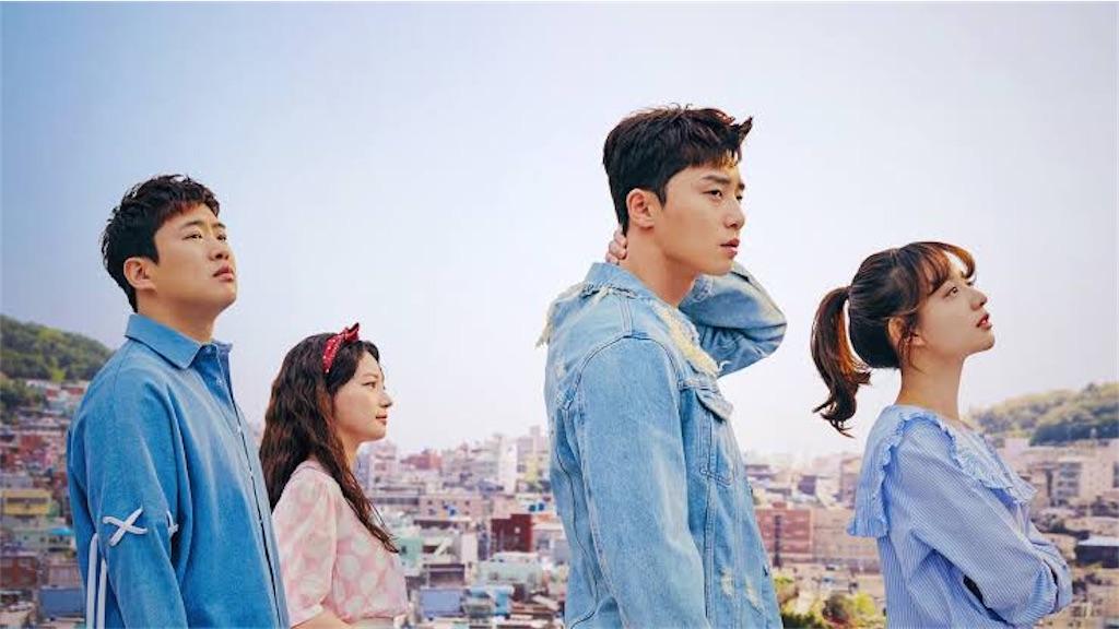 f:id:k-drama-sp:20201109174101j:image