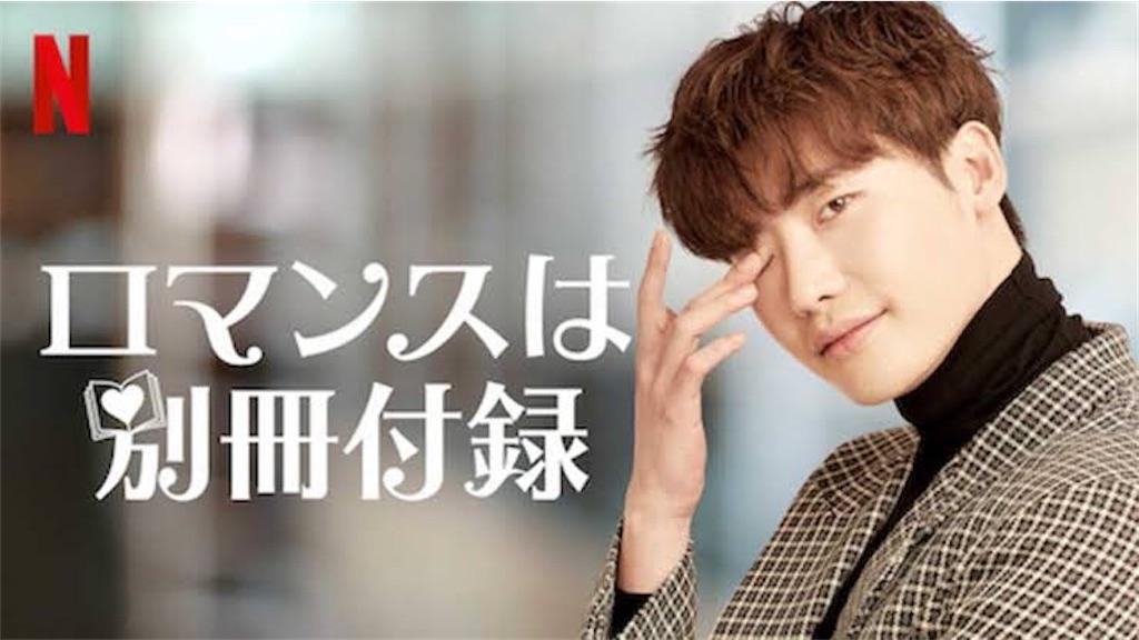 f:id:k-drama-sp:20201121112804j:image