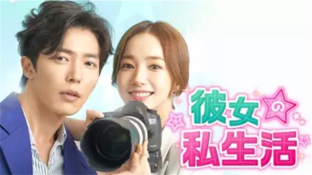f:id:k-drama-sp:20201203132351j:image