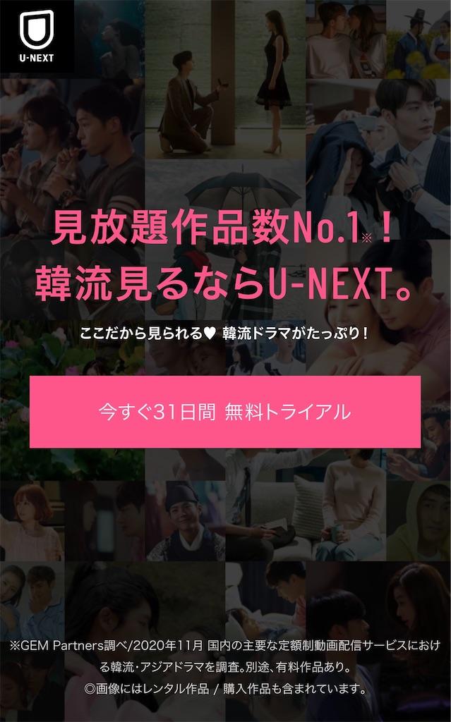 f:id:k-drama-sp:20201222111243j:image
